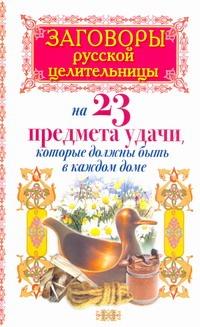 Тихонов Алексей - Заговоры русской целительницы на 23 предмета удачи, которые должны быть в каждом обложка книги