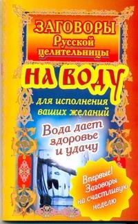 Тихонов Алексей - Заговоры русской целительницы на воду для исполнения ваших желаний обложка книги