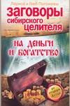 Погожева Лариса - Заговоры сибирского целителя на деньги и богатство обложка книги