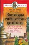 Погожева Лариса - Заговоры сибирского целителя на здоровье богатырское и на защиту от порчи и сгла обложка книги