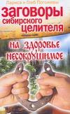Погожева Лариса - Заговоры сибирского целителя на здоровье несокрушимое' обложка книги