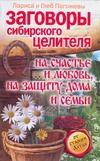 Погожева Лариса - Заговоры сибирского целителя на счастье и любовь, на защиту дома и семьи обложка книги