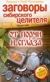 Погожева Лариса - Заговоры сибирского целителя от порчи и сглаза обложка книги