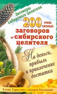 Тарасова Елена - Заговоры сибирского целителя. 200 очень сильных заговоров от сибирского целителя обложка книги