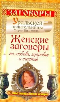 Баженова Мария - Заговоры Уральской целительницы Марии Баженовой обложка книги