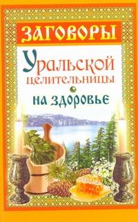 Баженова Мария - Заговоры уральской целительницы на здоровье обложка книги