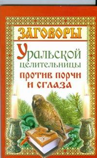 Баженова Мария - Заговоры уральской целительницы против порчи и сглаза обложка книги