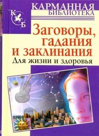 Заговоры, гадания и заклинания для жизни и здоровья обложка книги