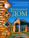 Загородный дом.Воплоти свою мечту в реальность Марысаев Н.В.