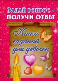 Задай вопрос - получи ответ. Книга гаданий для девочек ( .  )