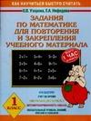 Задания по математике для повторения и закрепления учебного материала. 1 класс Узорова О.В.