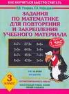 Узорова О.В. - Задания по математике для повторения и закрепления учебного материала. 3 класс обложка книги