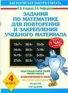 Узорова О.В. - Задания по математике для повторения и закрепления учебного материала. 4 класс обложка книги