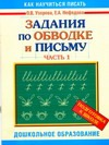 Узорова О.В. - Задания по обводке и письму. Ч. 1 обложка книги