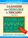 Узорова О.В. - Задания по обводке и письму. Ч. 2 обложка книги
