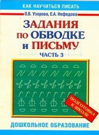 Узорова О.В. - Задания по обводке и письму. Ч. 3 обложка книги