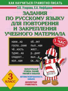Узорова О.В. - Задания по русскому языку для повторения и закрепления учебного материала. 3 класс обложка книги