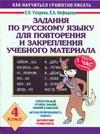 Узорова О.В. - Задания по русскому языку для повторения и закрепления учебного материала. 4 кла обложка книги