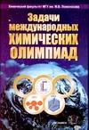 Еремин В.В. - Задачи Международных Химических Олимпиад. 2001-2003 обложка книги