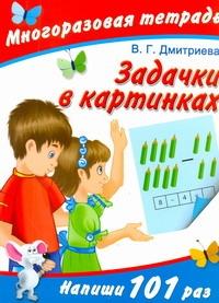 Дмитриева В.Г. - Задачки в картинках. Напиши 101 раз. Многоразовая тетрадь обложка книги