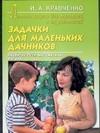 Кравченко И.А. - Задачки для маленьких дачников. Развитие речи, математика, логика обложка книги