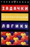 Смит К. - Задачки на математическую логику' обложка книги