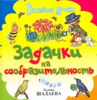 Шалаева Г.П. - Задачки на сообразительность обложка книги