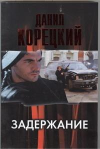 Корецкий Д.А. - Задержание обложка книги