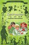 Еремина И.В. - Задушевное чтение обложка книги