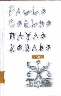 Коэльо П. - Заир обложка книги