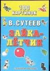 Зайка - летчик Сутеев В.Г.