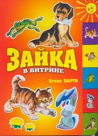 Барто А.Л. - Зайка в витрине обложка книги