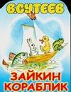 Сутеев В.Г. - Зайкин кораблик обложка книги