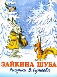 Мурадян С.С. - Зайкина шуба обложка книги