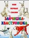 - Зайчишка-хвастунишка обложка книги
