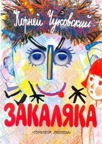 Чуковский К.И. - Закаляка обложка книги