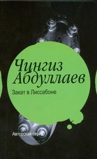 Абдуллаев Ч.А. - Закат в Лиссабоне обложка книги