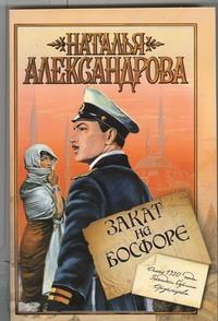 Александрова Наталья - Закат на Босфоре обложка книги