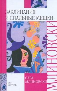 Млиновски С. - Заклинания и спальные мешки обложка книги
