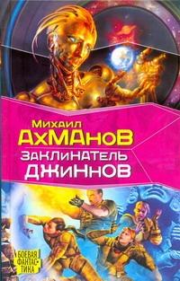 Ахманов М. С. - Заклинатель джиннов обложка книги
