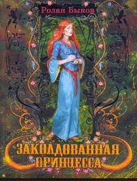 Быков Р.А. - Заколдованная принцесса обложка книги