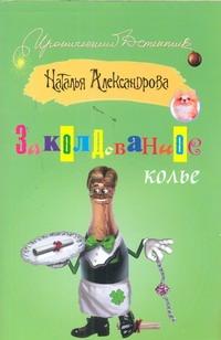 Заколдованное колье Александрова Наталья