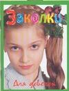 Иванова И. - Заколки обложка книги