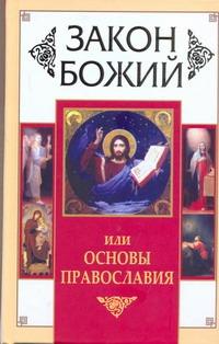Зоберн В. - Закон Божий, или Основы Православия обложка книги