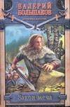 Большаков В. - Закон меча обложка книги