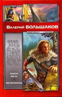 Большаков В. - Закон меча; Меченосец обложка книги
