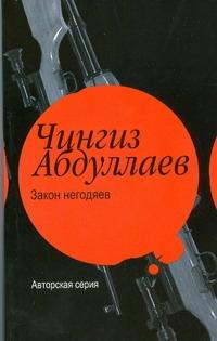 Абдуллаев Ч.А. - Закон негодяев обложка книги