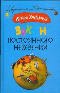 Хмелевская И. - Закон постоянного невезения обложка книги