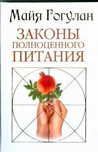 Законы полноценного питания обложка книги