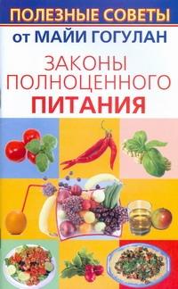Законы полноценного питания Гогулан М.Ф.